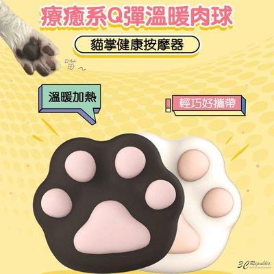 catpaw 貓掌 健康 加熱 安全 溫熱 舒壓 親膚 低分貝 按摩 器
