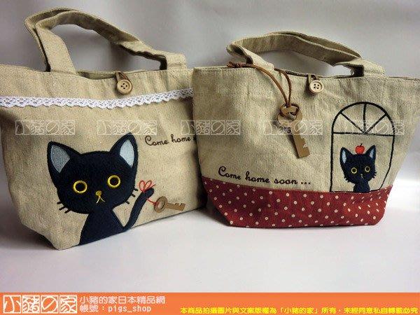 【小豬的家】Sekiguchi鑰匙貓~日本雜貨品牌(夢奇奇)鑰匙黑貓~手提包/午餐袋