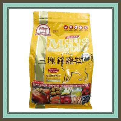 ◎三塊錢寵物◎Mobby莫比-自然食,鱒魚&馬鈴薯,無穀愛貓專用配方,6.5kg
