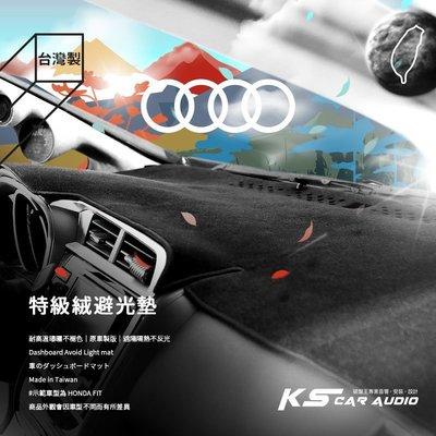 8AK【不褪色 特級絨避光墊】奧迪 Audi A4 A3 A6 A8 Q5 Q3 Q7 A1 A5 A7 台灣製 遮光墊