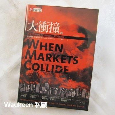 大衝撞 全球經濟巨變下的重建預言與投資策略 When Markets Collide 穆罕默德伊爾艾朗 Mohamed