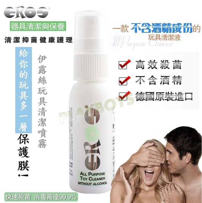 德國Eros-頂級玩具清潔液 100ml (不含酒精) 矽膠材質可用