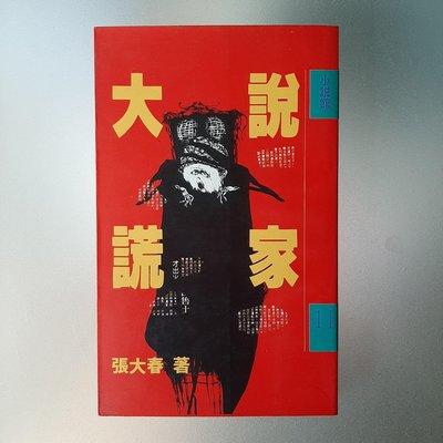 【快樂書屋】絕版書-大說謊家-張大春-遠流1990年4月初版