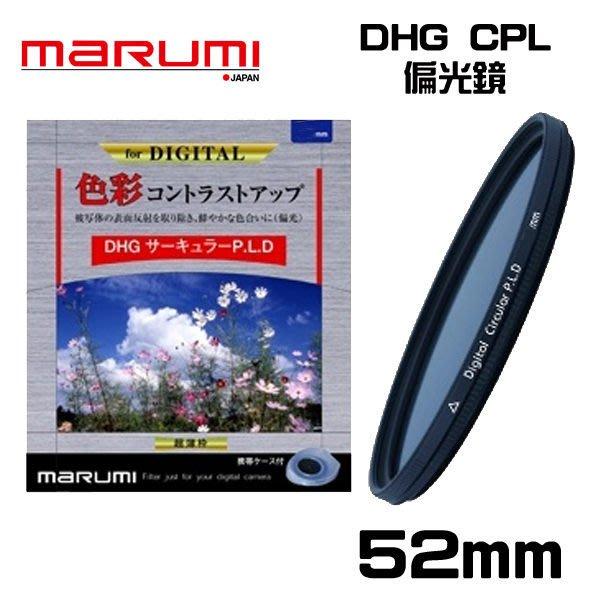 ((名揚數位)) MARUMI DHG Circular P.L 52mm 多層鍍膜 CPL 偏光鏡 公司貨
