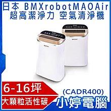 【小婷電腦*清淨機】免運全新 日本 BMXrobot MAOAir 超高潔淨力 空氣清淨機(CADR400 6-16坪)