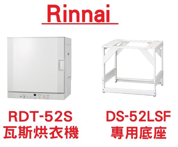 【TLC】Rinnai  RDT-52S 瓦斯烘衣機 5kg+ DS-52LSF底座 (15-22) *新品*預定*