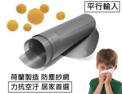 (1.2m寬)poll tex 荷蘭製造 防霾紗網(平行輸入)/防PM2.5紗網/防塵濾網/防塵紗窗 非台灣普特絲公司貨