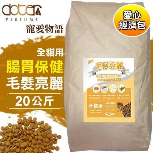 COCO【經濟包貓糧】寵愛物語DOTER全貓種-毛髮亮麗配方20kg繁殖包(牛皮紙袋裝)