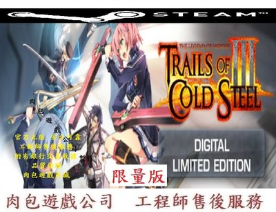 PC 肉包 The Legend of Heroes: Trails of Cold Steel III Digital