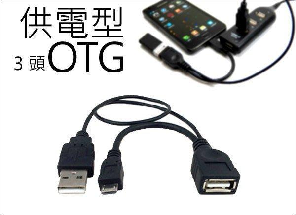 橘子本舖*外接供電 三頭 SONY htc 平板 華碩 S4 Note3  Micro USB OTG Host數據線