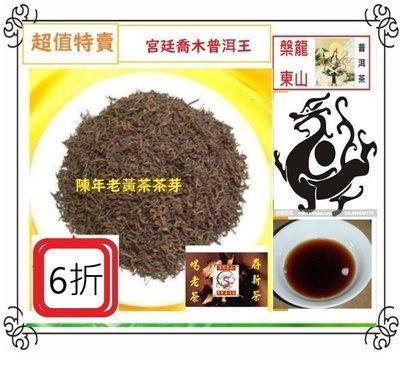槃龍東山普洱茶6折超值特賣***70年代-宮廷喬木普洱王(野生黃茶芽)***原價7000元
