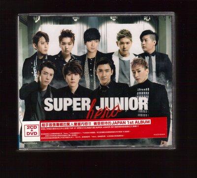 (剛拆封2CD+DVD+側標)SUPER JUNIOR HERO (包膜外的紅色貼紙會一併寄出)
