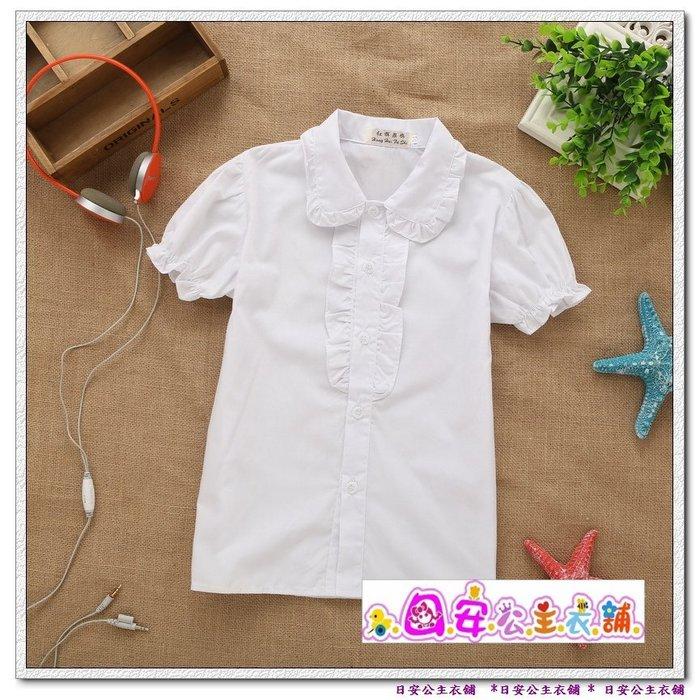 日安公主衣舖CL907*百搭款 女童荷葉領泡泡短袖白襯衫 表演/演出服 (110-170)