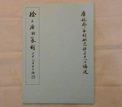 【麋研齋】過去王北岳老師週六篆刻研究班講義-第十八講 徐三庚的篆刻