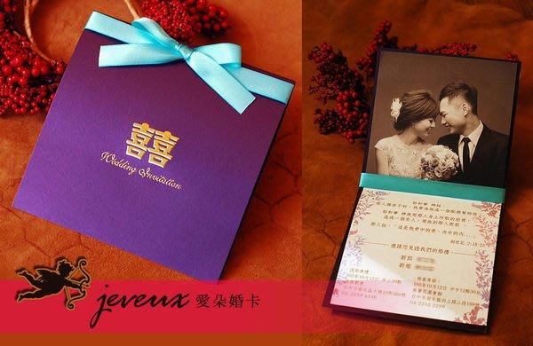 jeveux愛朵婚卡*優質時尚婚卡喜帖設計/ Goden Art系列 GA-06紫羅蘭