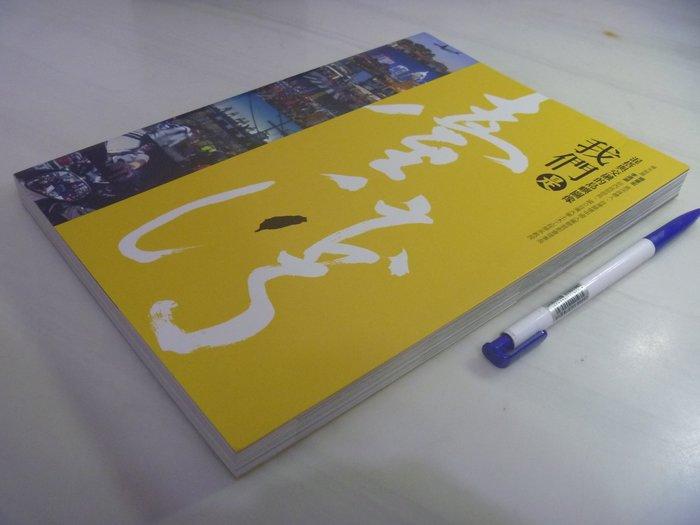 【月界二手書店】我們是臺灣:混搭與交融的島嶼圖像_經典雜誌出版社_2015/9二版_原價600 〖地理〗AHK
