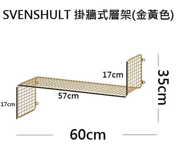 ☆創意生活精品☆IKEA SVENSHULT 掛牆式層架 (金黃色) 不含螺絲