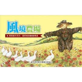 *小貝比的家*風境農場動物繪本(精裝6書)
