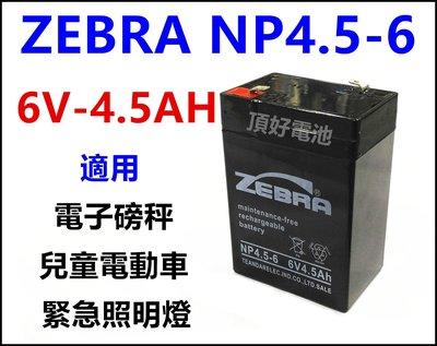 頂好電池-台中 台灣斑馬 ZEBRA NP4.5-6 6V 4.5AH 兒童電動車 緊急照明燈 手電筒電池 電子秤電池