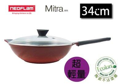 【EC購】【韓國NEOFLAM】Mitra系列-34cm 陶瓷不沾炒鍋-漸層紅