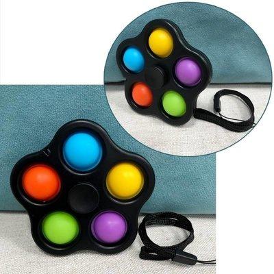 (小朋友都在玩)Fidget Simple Dimple Toy減壓指尖手指陀螺泡泡樂鑰匙扣滅鼠先鋒