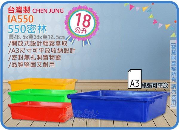 =海神坊=台灣製 IA550 550密林 方形公文籃 塑膠盒 食品盒 收納盒 整理盒 置物盒18L 48入2550元免運