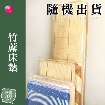 竹蓆床墊:6尺雙人加大/三折式/台灣製造/冬夏兩用/多種款式/隨機出貨/宿舍皆宜 就寢時間