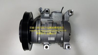 TOYOTA 豐田 VIOS 1.5L 原廠全新汽車冷氣壓縮機 (2003年~2013年出廠車型適用)