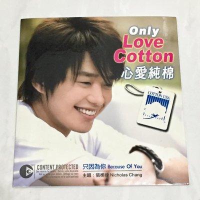 張棟樑 2006 只因為你 ( 心愛純棉 美國棉年度主題曲 ) EMI 維京音樂 台灣版 宣傳單曲 CD