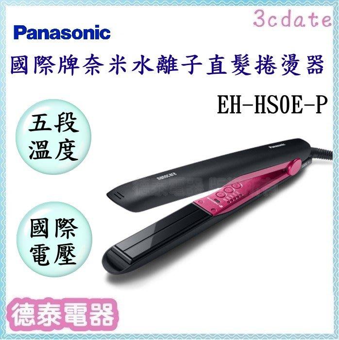 可議價~Panasonic【EH-HS0E-P】國際牌奈米水離子直髮捲燙器【德泰電器】