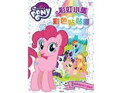 ♥ 御菁書坊 ♥ 特價--京甫--彩虹小馬 彩色貼貼畫