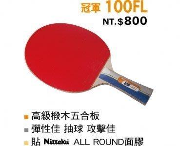 【Nittaku】冠軍100FL 刀板拍(贈3星乒乓球 1顆,送完為止)