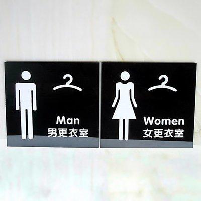⚠️標牌公園⚠️ 現貨 - 更衣室標示牌 男更衣室女更衣室貼牆標示牌廁所男更衣間女更衣間服飾店民宿標示牌換衣間標示指示牌