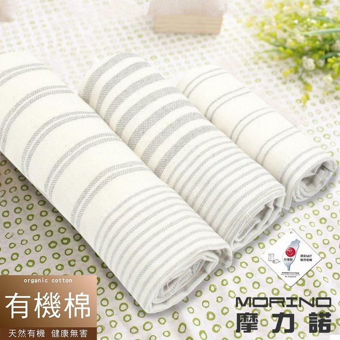 【MORINO摩力諾】有機棉竹炭紗布方巾(超值6條組)免運