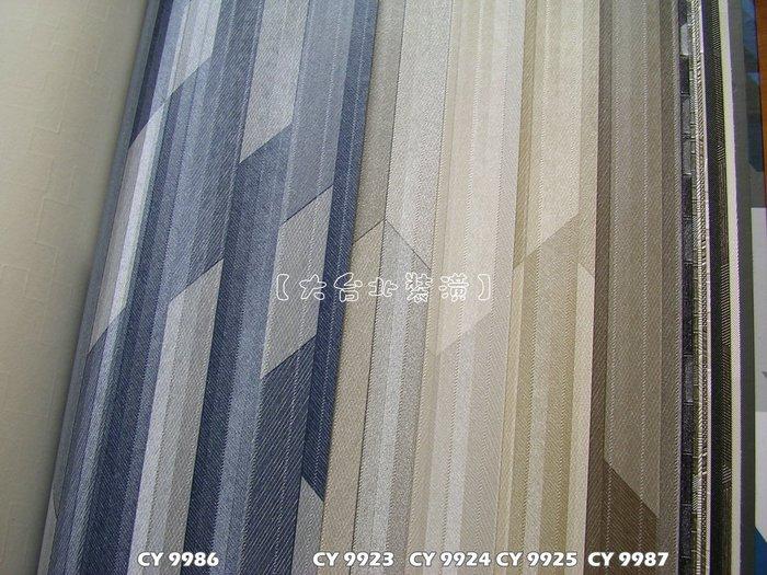 【大台北裝潢】CY國產現貨壁紙* PRISM 現代幾何 棱鏡(5色) 每支580元