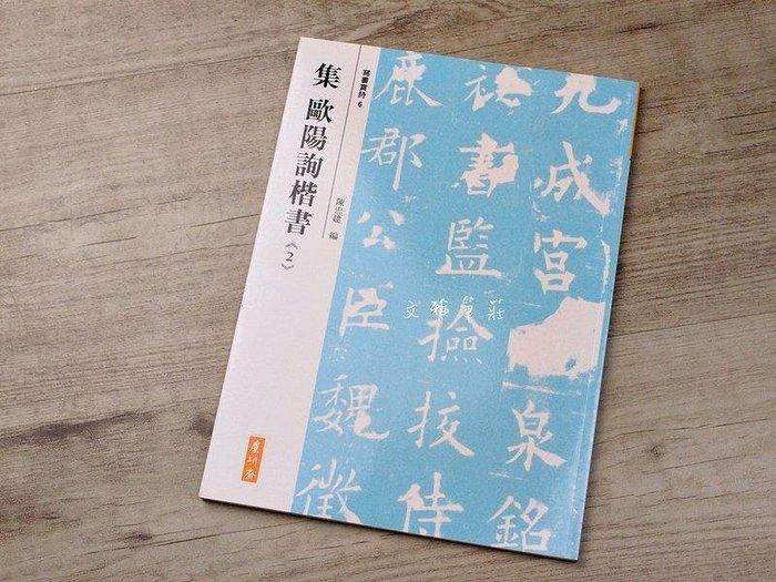 韓非子小舖~書法名碑字帖-寫書賞詩系列6-集 歐陽詢楷書(2)(麋研齋出版)