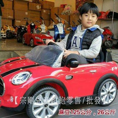 MINI COOPER S 兒童(遙控)雙馬達電動車【宗剛兒童超跑零售/批發】