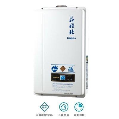 P【全新品 舊換新】莊頭北 13L 分段式火排 數位恆溫 強制排氣 熱水器 TH-7139 FE 取代 TH-7138