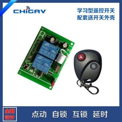 12v2路無線開關學習遙控器 直流電機正反轉開關 燈具遙控開關 學習遙控開關遙控器