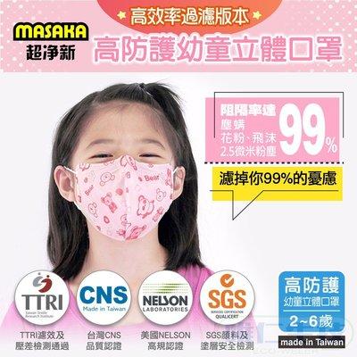 【masaka超淨新】 台灣製2~6歲幼童立體口罩(不挑款)【1盒50入】高效靜電版本