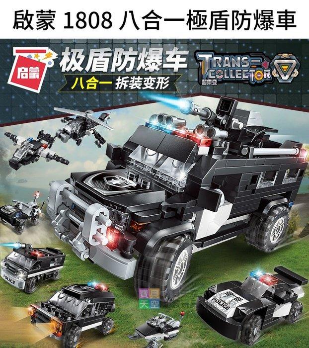 ◎寶貝天空◎【啟蒙 1808 八合一極盾防爆車】小顆粒,城市警察系列,警車直升機飛機,可與LEGO樂高積木相容
