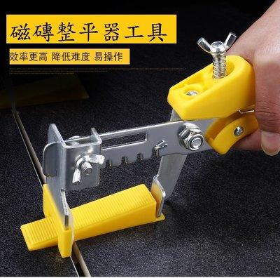 磁磚整平器 磁磚專用 整平鉗 拉環鉗 推緊鉗 推平鉗