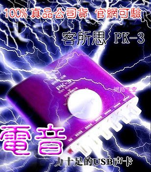 客所思PK-3 電音第11號套餐:100%真品PK 3+ISK bm 5000電容麥48V幻象電源NB35支架防噴網