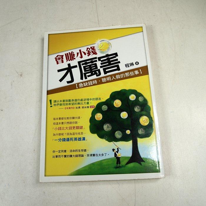【懶得出門二手書】《會賺小錢才厲害:急缺錢時,聰明人做的那些事》ISBN:9866617408││七成新(32B33)