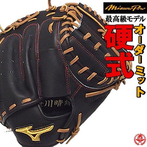 貳拾肆棒球-Mizuno pro  日本製造客製硬式捕手手套/波賀工廠製作z-mproc-k1