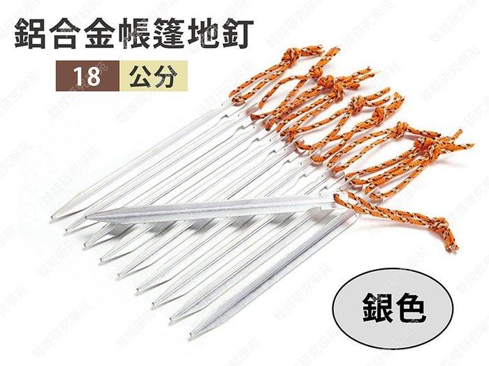 ㊣娃娃研究學苑㊣鋁合金帳篷地釘18cm長(銀色) 露營地釘 單售(TOK1326-3)