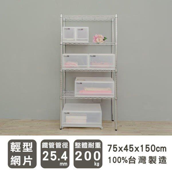 [tidy house]【免運費】75x45x150公分四層電鍍鐵架/收納架/置物架/波浪架/SY18304150LCR