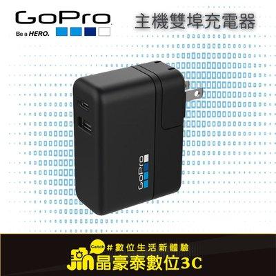 GoPro 主機雙埠充電器 AWALC-002 晶豪野3C 專業攝影 公司貨