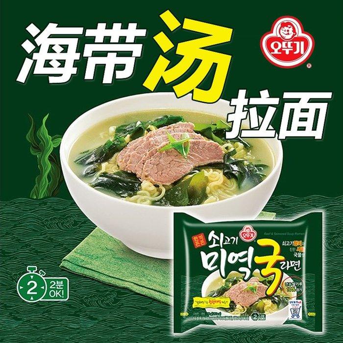 【BOBE便利士】 韓國  OTTOGI 不倒翁 海帶牛肉湯 拉麵 單包