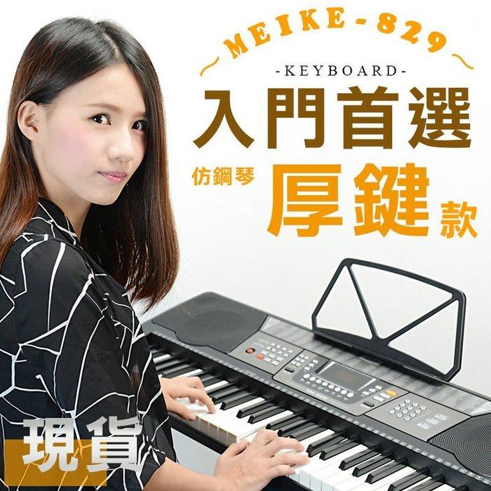 【嘟嘟牛奶糖】超值買1送12 MK829 標準61鍵 鋼琴厚鍵 電子琴 初學首選 USB 可撥放MP3